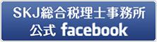 SKJ総合税理士事務所フェイスブック